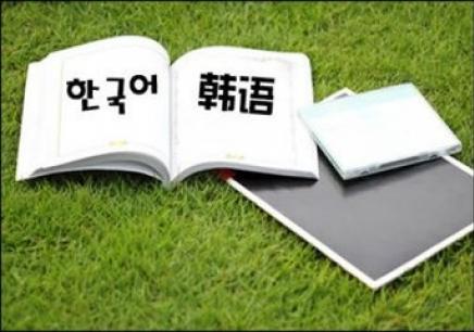 张家港暑期韩语培训班