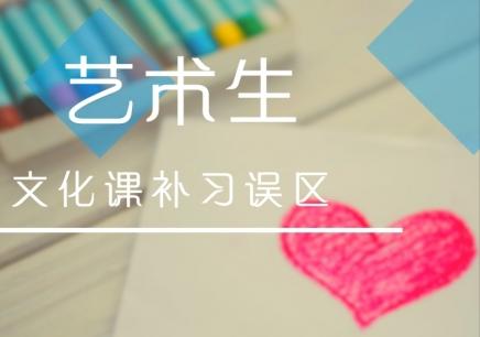 福州2018年艺考全日制文化课冲刺补习_补习费怎么收
