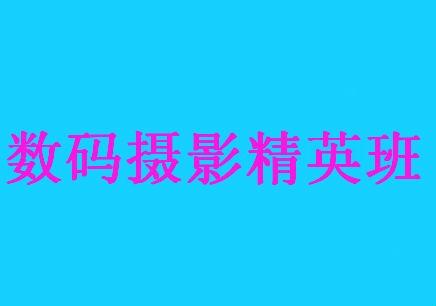 郑州数码摄影精英班_报名费用