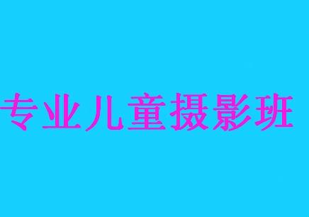 郑州专业儿童摄影班招生_招生简章