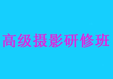 郑州高级摄影研修班_报名时间
