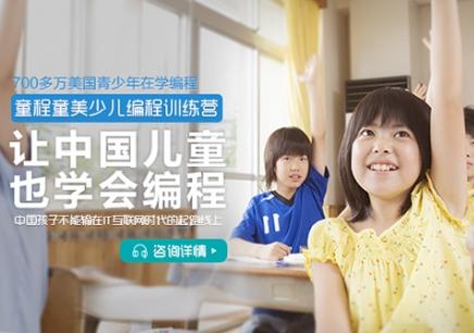 青岛少儿编程暑假365国际登入课程