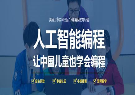 青岛青少年编程培训课程