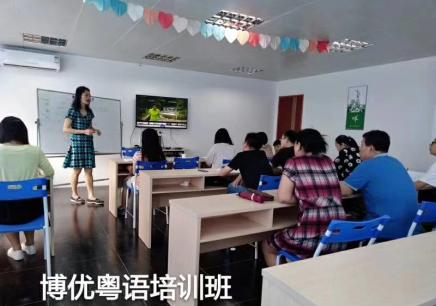 广州粤语培训哪家好