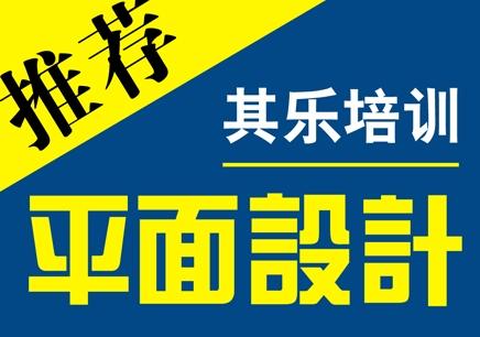 南京平面设计师周末班