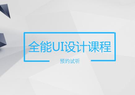 南京UI设计培训周末哪里有