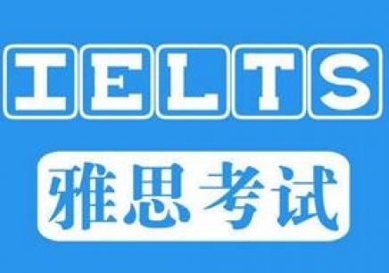 北京雅思封闭住宿特训辅导