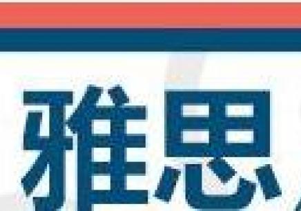 北京暑假雅思短期封闭营