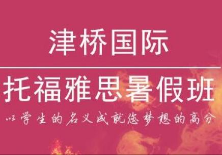 北京雅思留学辅导