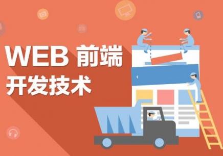 重慶web前端培訓哪里好