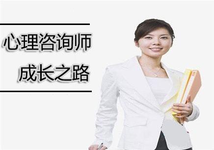 北京心理咨询师认证课程