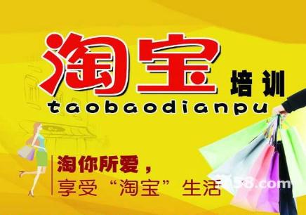 泉州网店推广培训