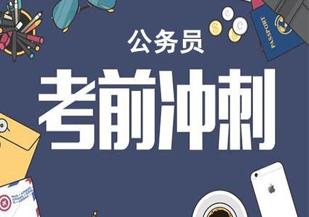 上海公务员辅导