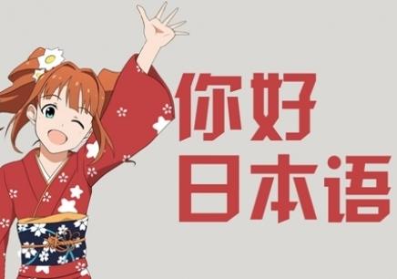 长春学习日语的培训学校