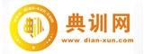 上海典训培训中心