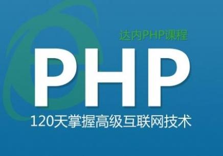 PHP/WEB3.0 互联网工程师