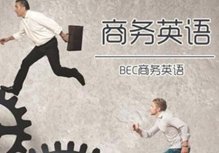 商务英语学习班