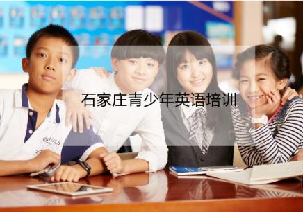 河北省石家庄十大青少年英语学习