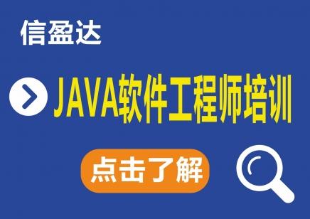 深圳Java开发及培训