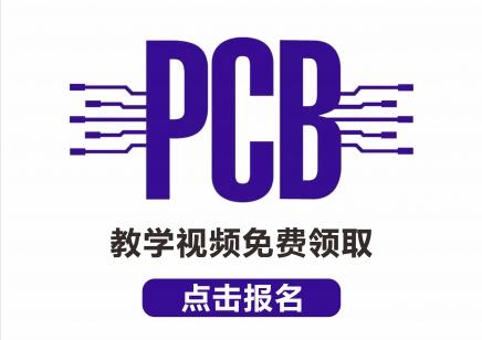 深圳信盈达PCB课程
