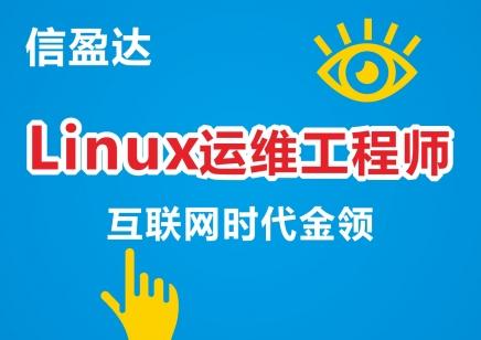 深圳全日制Linux课程培训 龙岗周边Linux培训
