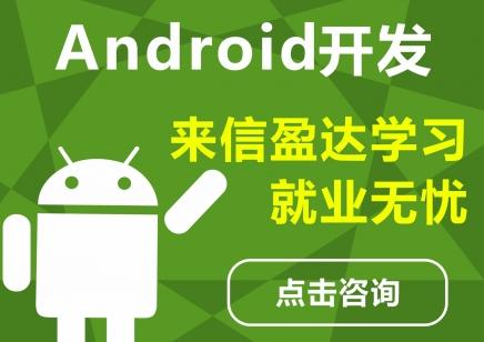 深圳固戍Android开发课程班