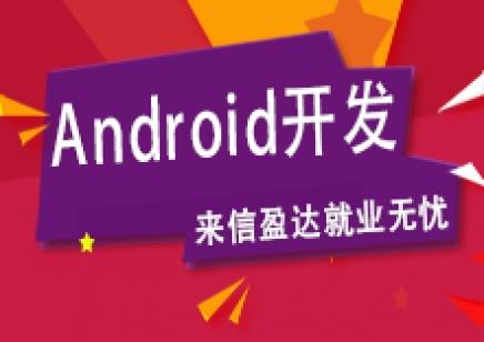 零基础学习Android开发
