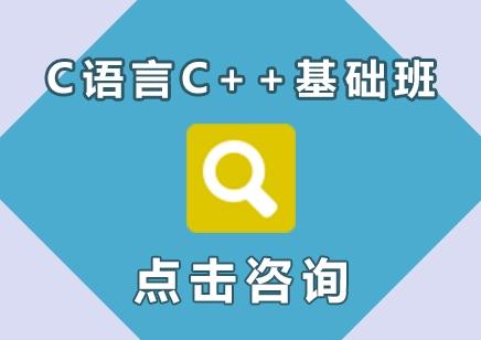 零基础学习C语言课程 深圳哪家培训C语言机构比较便宜 C语言