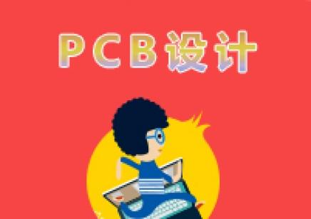 沙井PCB设计培训班