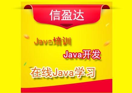 深圳龙岗Java课程班