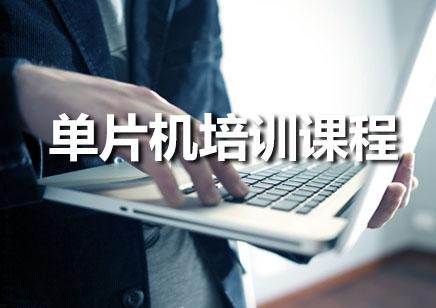深圳民治单片机学习课程