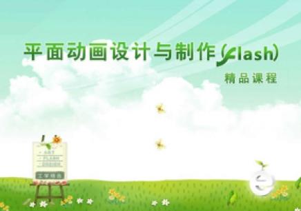 杭州二维flash动画班