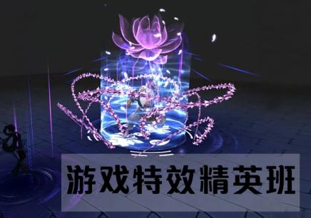 杭州游戏特效精英班
