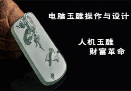 昆明玉石雕刻设计培训