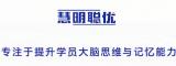 北京慧明聪优素质教育培训