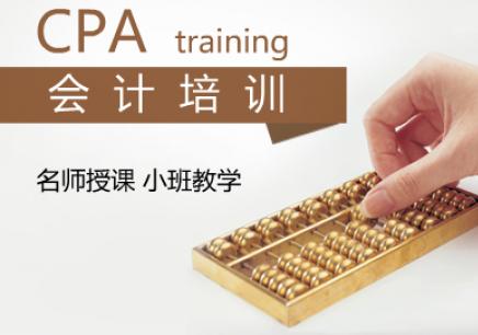 南京注会考试培训机构