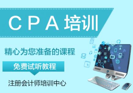 南京注册会计师考试培训中心
