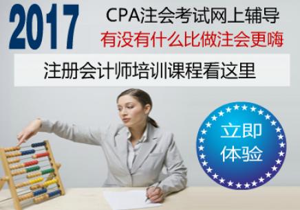 南京注册会计师考前辅导课程