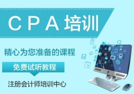 南京注册会计师考试培训机构