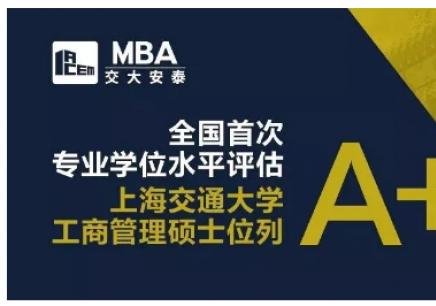 上海哪所大學的mba比較好