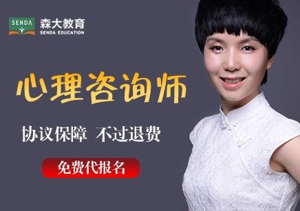 杭州二级心理咨询师培训