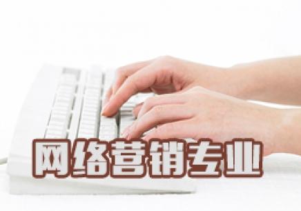 绍兴网络营销专业培训