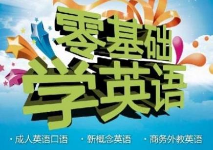 郑州哪里有英语短期速成培训班