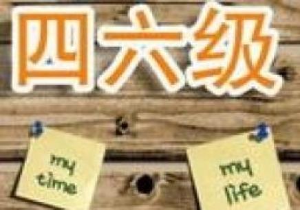 郑州英语四六级培训机构