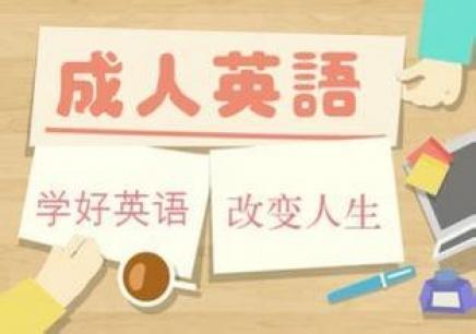 郑州成人英语零基础培训_电话_地址_费用
