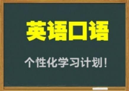 郑州英语口语培训
