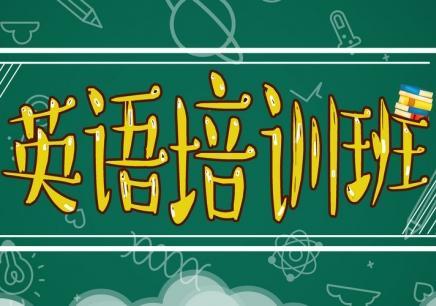郑州曼哈顿学英语就来郑州英途外语学校