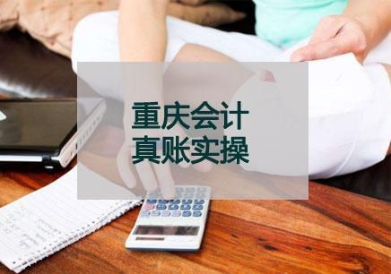 重庆学会计实操要多少钱