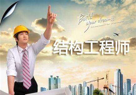 上海结构设计工程师高级班