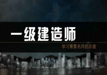 深圳一级建造师培训课
